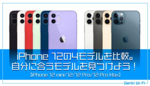 iPhone 12の4モデルを比較。自分に合うモデルを見つけよう!【iPhone 12 mini/12/12 Pro/12 Pro Max|オススメ|スペック|性能|違い】