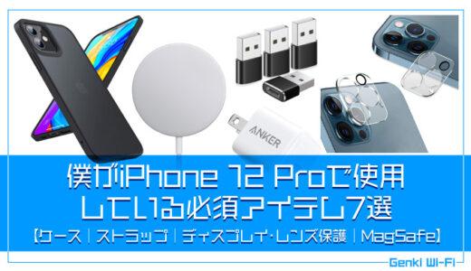 僕がiPhone 12 Proで使用している必須アイテム7選【ケース|ストラップ|ディスプレイ・レンズ保護|MagSafe】