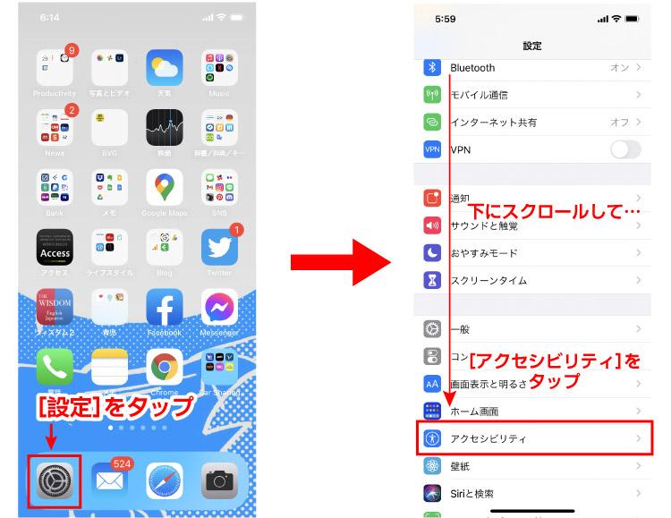 iPhoneをサイドボタンを押さずにスリープさせる方法【画面ロック 画面オフ AssistiveTouch アシスティブタッチ】 iPhone
