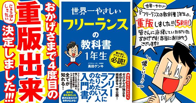 【祝・5刷目!】『世界一やさしい フリーランスの教科書 1年生』の重版が決定しました!【5刷目 増刷 重版出来】