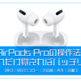 AirPods Proの操作法、これだけ覚えればバッチリ!【押す|感圧センサー|次の曲|再生|音量 】