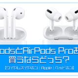 AirPodsとAirPods Proを比較。買うならどっち?【ワイヤレスイヤホン|ノイズキャンセリング|エアポッズプロ|防水|アップルケア+】