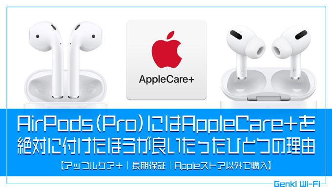 AirPods(Pro)にはAppleCare+を絶対に付けたほうが良いたったひとつの理由【アップルケア 長期保証 バッテリー 交換 無料】