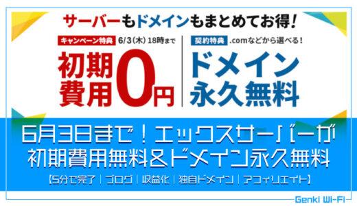 6月3日まで!エックスサーバーが初期費用無料&ドメイン永久無料キャンペーン中【5分で完了|ブログ|収益化|独自ドメイン|アフィリエイト】