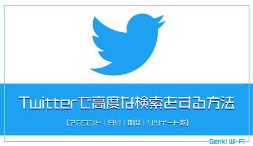 Twitterで高度な検索をする方法【アカウント|日付|期間|リツイート数】