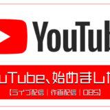 YouTube、始めました!【ライブ配信|作画配信|ゲーム実況|ショート|ワイプ|OBS】