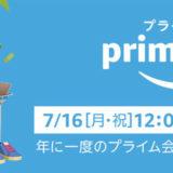 Amazonプライムデー2018! 高田ゲンキがオススメする商品を紹介します!!