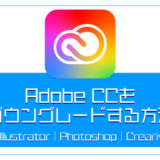 【2021】Adobe CCをダウングレードする方法【Illustrator|Photoshop|イラレ|CreariveCloud|アップデート|再インストール】
