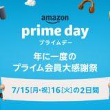 【Amazonプライムデー2019】僕のオススメ商品リストを大公開!【フリーランス/クリエイター向け】