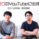 トバログのYouTubeに出ました!【カバンの中身|鳥羽恒彰さん】