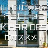 ベルリンで美容室に行きたいなら「LINK」がオススメ!【日本人|ヘアサロン|オンライン予約可】