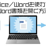 Office/Wordを使わずにWord書類を開く方法【編集可|Googleドキュメント|doc.|Microsoft Office|Wordが無い|ワード】