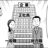 僕が就職活動をしなかった理由【漫画|総合職|一般職|フリーランスで行こう!】