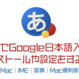 MacでGoogle日本語入力のインストールや設定をする方法【Mac|IME|変換|ことえり】