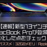 【速報】新型13インチMacBook Proが登場! 進化した点をチェック!【オススメ 32GBメモリ Apple】アップル 動画編集 ram