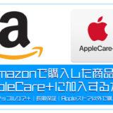 Amazonで購入した商品でAppleCare+に加入する方法【アップルケア+|30日以内|長期保証|Appleストア以外で購入】