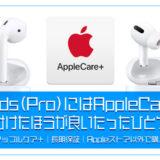 AirPods(Pro)にはAppleCare+を絶対に付けたほうが良いたったひとつの理由【アップルケア|長期保証|バッテリー|交換|無料】