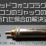 ヘッドフォンプラグがMacのジャックの中で折れた場合の解決法【iPhone|スマホ|Mac|パソコン|ヘッドホン|イヤホン】