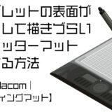 ペンタブレットの表面がツルツルして描きづらい問題をカッターマットで解決する方法【板タブ|Wacom|カッティングマット】